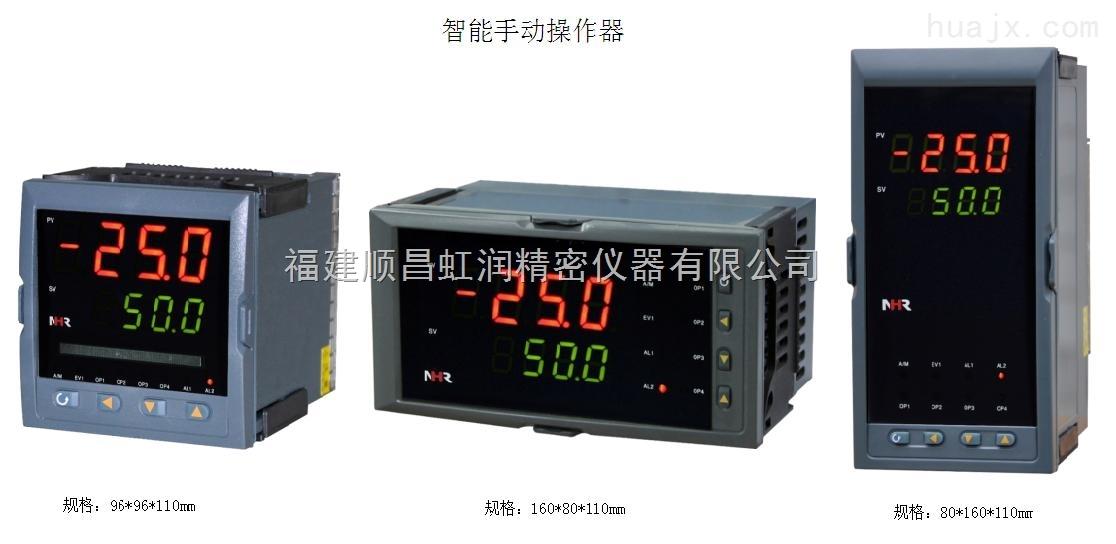 虹润温控仪,人工智能pid调节器nhr-5300