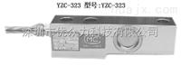 深圳传感器YZC-323H/250kg