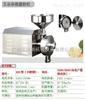 HK-820旭朗磨粉机,五谷杂粮磨粉机