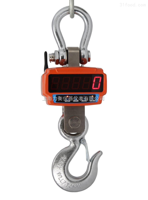 OCS-XZ-JJE电子吊秤,爆款1吨直视吊秤